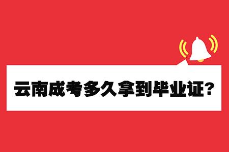 2020云南成人高考多久可以拿到毕业证?