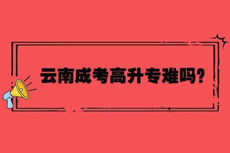 云南成考高升专难吗?