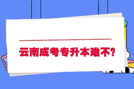 云南成考专升本难不?