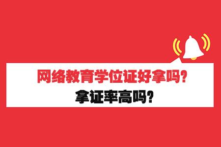 云南网络教育学位证好拿吗?拿证率高吗?