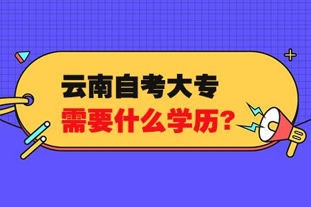 云南自考大专需要什么学历要求?