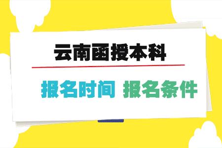 2020云南函授本科的报名时间和条件有哪些?