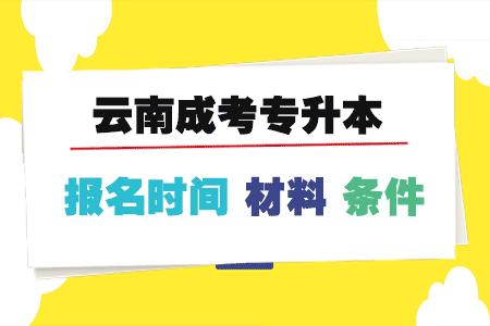 2020云南专升本报名时间是什么时候?条件是什么?