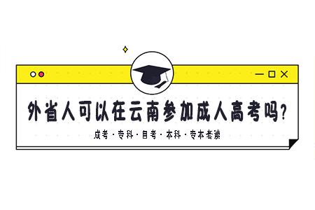 外省人可以在云南参加成人高考吗?