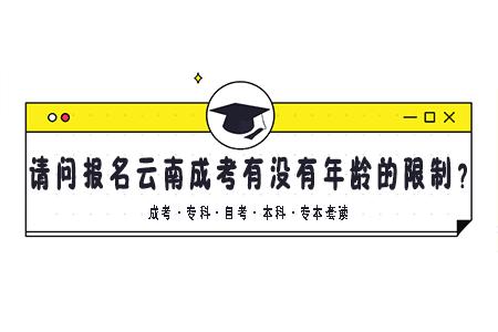 报名云南成考有没有年龄的限制,最低是多少岁?