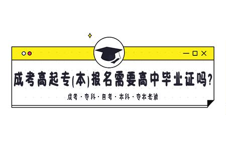 云南成人高考高起专(高起本)报名需要高中毕业证吗?