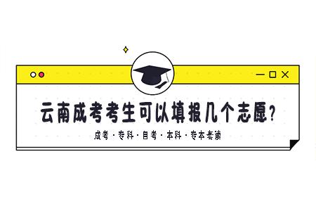 云南成人高考考生每个批次可以填报几个志愿?