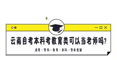 云南自考本科考教育类的考过了可以当老师吗?