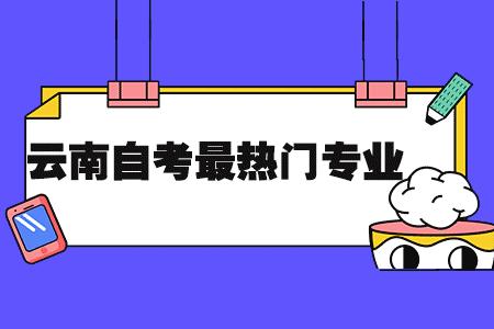 云南自考最热门专业