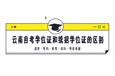 云南自考学位证书和统招学位证书有什么区别?