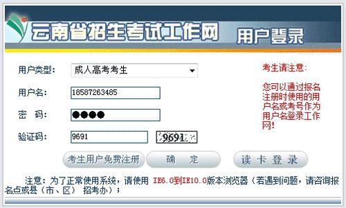 云南省招生考试工作网:2020云南成人高考报名入口官网_www.ynzs.cn