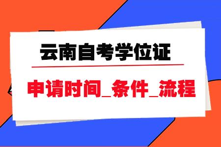 云南自考学士学位证申请时间_申请条件_申请流程