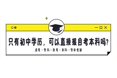 只有初中学历,可以直接报考云南自考本科吗?