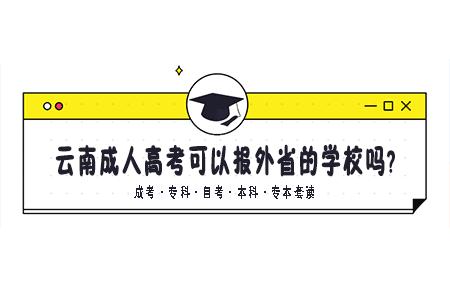 云南成人高考可以报外省的学校吗?