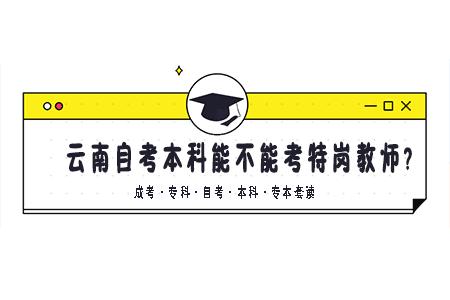 云南自考本科能不能考特岗教师?
