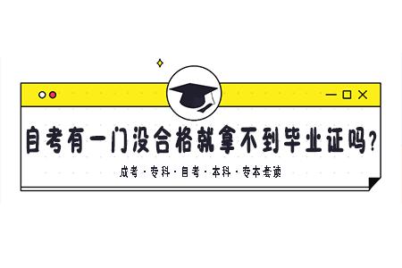 云南自考只要有一门没合格就拿不到毕业证吗?