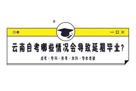 云南自考能延迟申请毕业吗?哪些情况会导致延期毕业?