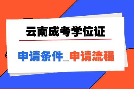 云南成人高考学士学位证申请条件_申请流程