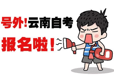 2020年10月云南自考什么时候报名?