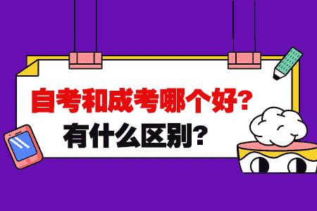云南自考和成考哪个好?有什么区别?
