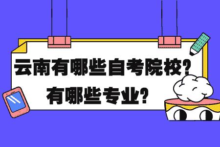 云南有哪些自考院校?有哪些专业?