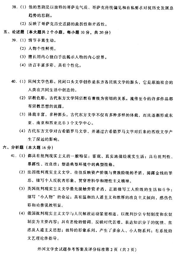 2003年10月高等教育自学考试【外国文学史】试题