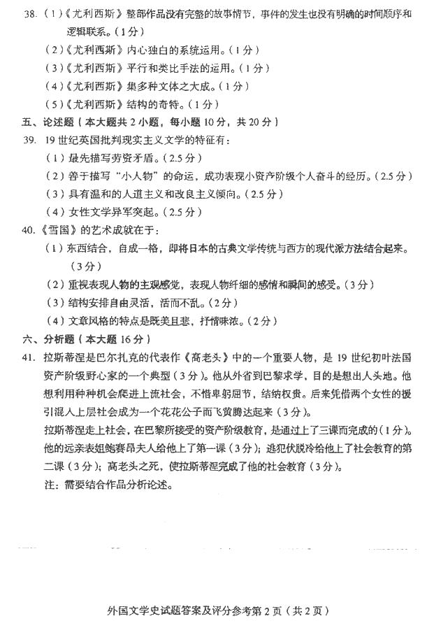 2009年1月云南自学考试【外国文学史】试题及答案