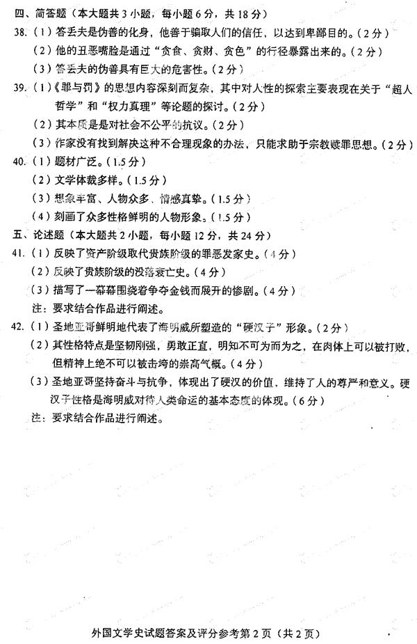 2010年1月云南自学考试【外国文学史】试题及答案
