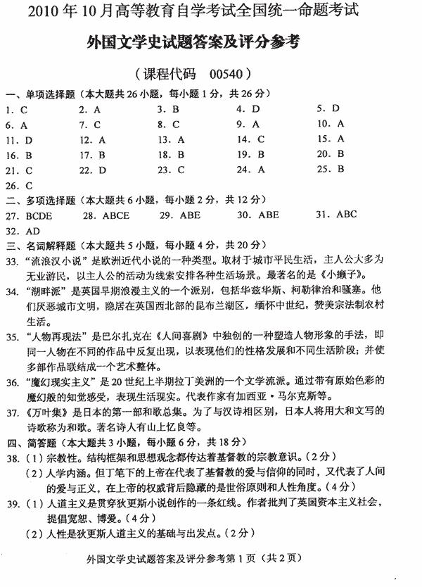 2010年10月云南自学考试【外国文学史】试题及答案