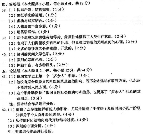 2011年10月云南自学考试【外国文学史】试题及答案