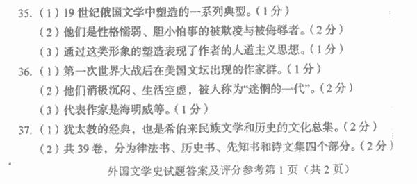 2012年10月云南自学考试【外国文学史】试题及答案