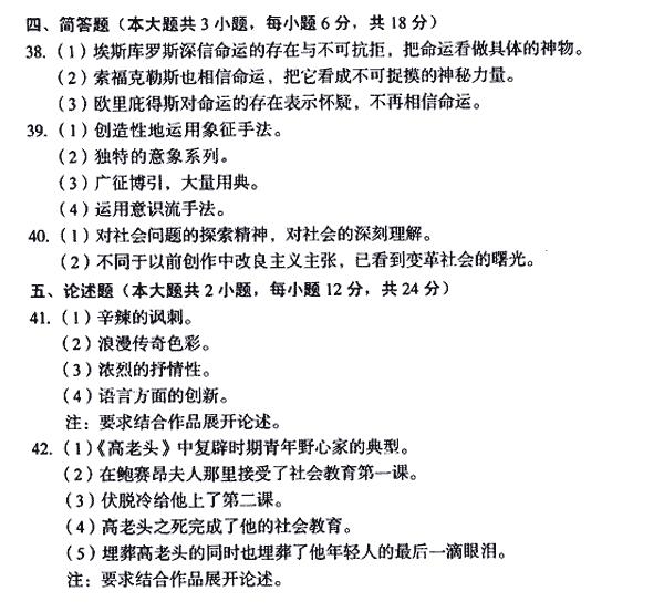 2013年1月云南自学考试【外国文学史】试题及答案