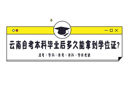 云南自考本科毕业证拿到手后,多久能拿到学位证?