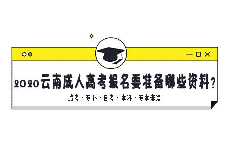2020年云南成人高考报名要准备哪些资料?