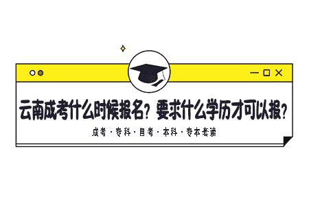 2020云南成人高考什么时候报名?要求什么学历才可以报?
