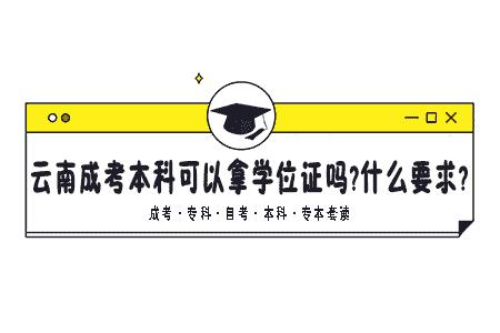 云南成考本科可以拿学位证吗?什么要求?