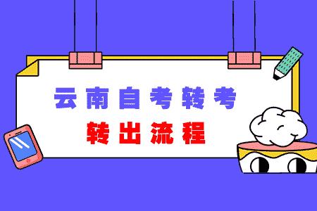 2020年下半年云南省自考转考转出流程【附申请表】
