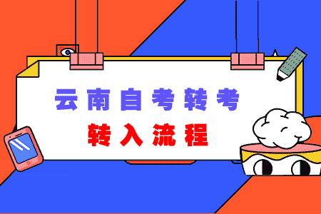 2020年下半年云南省自考转考转入流程【附申请表】