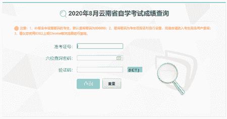 2020年8月云南自考成绩查询时间_查询入口已开通!