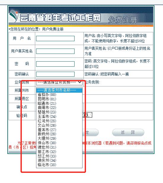 云南省招生考试工作网:云南自考网上报名所属州市点不动怎么办?