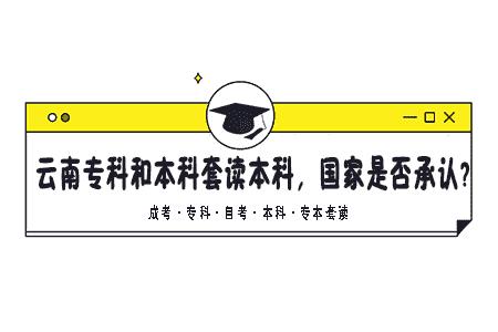 云南专科和本科套读,本科学历,国家是否承认?
