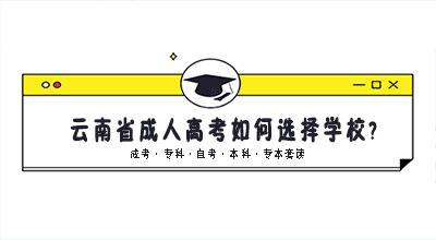云南省成人高考如何选择学校?