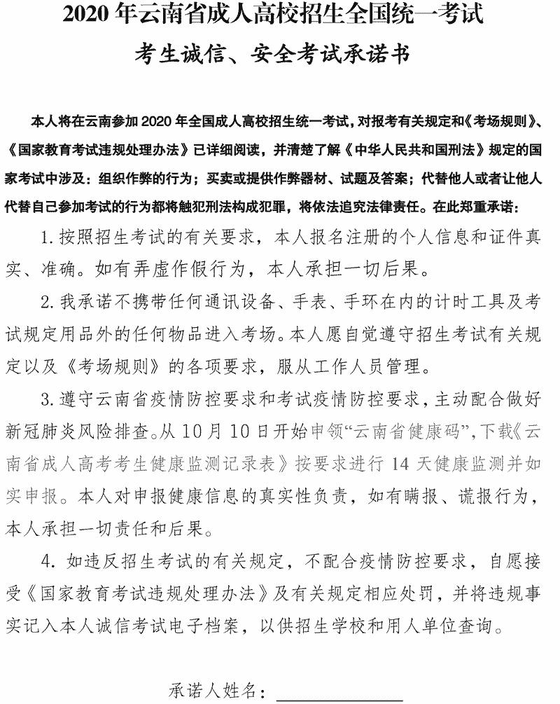 2020年云南省成人高考考生诚信、安全考试承诺书