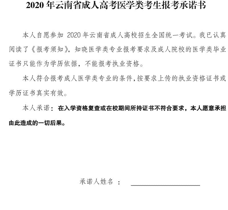2020年云南省成人高考医学类考生承诺书