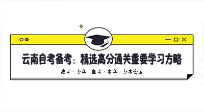 云南自考备考:精选高分通关重要学习方略