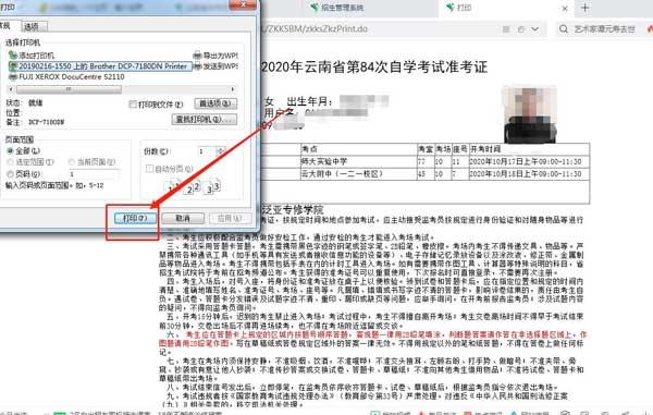 2020年10月云南省自学考试准考证打印流程