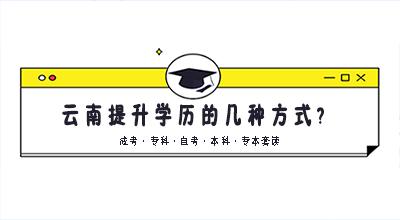 云南提升学历的几种方式?