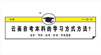 云南自考本科的学习方式方法?