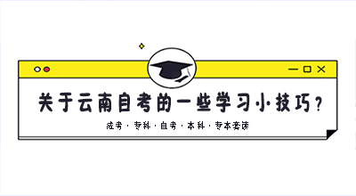 关于云南自考的一些学习小技巧?