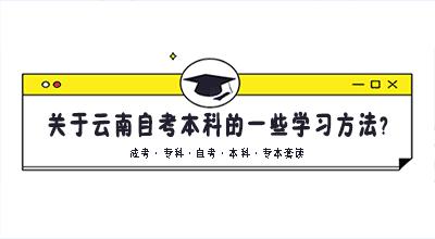 关于云南自考本科的一些学习方法?